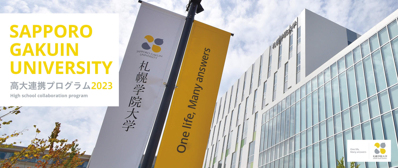 札幌学院大学高大連携プログラム